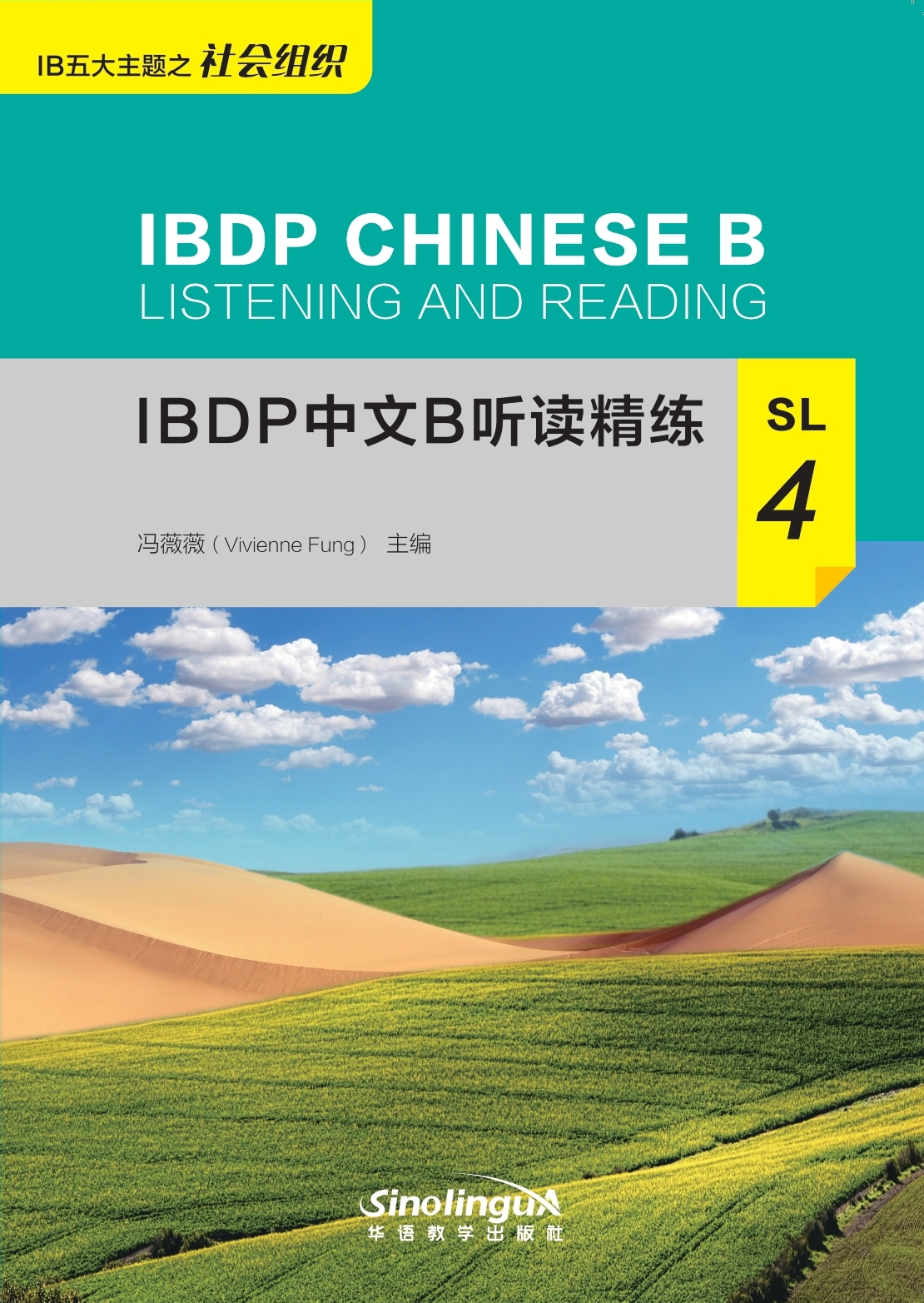 IBDP中文B听读精练SL 4  IBDP Chinese B Listening and Reading SL 4